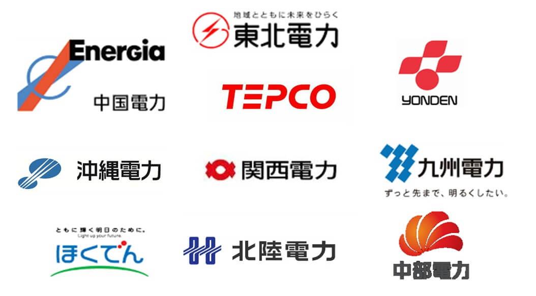 大手電力会社10社のロゴ画像