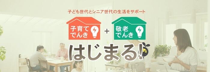 エコスタイルでんきのキャンペーン紹介イメージ画像