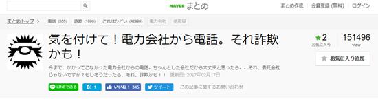 NEVERまとめ~新電力詐欺情報~