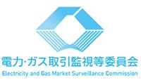 電力・ガス取引監視等委員会