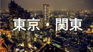 東京・関東地方おすすめ新電力会社