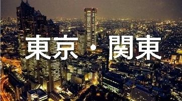 東京・関東地方のおすすめ電力会社