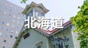 北海道おすすめ新電力会社