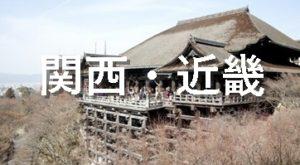 関西・近畿地方おすすめ新電力会社