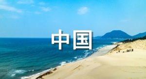中国地方おすすめ新電力会社