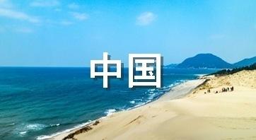中国地方のおすすめ電力会社