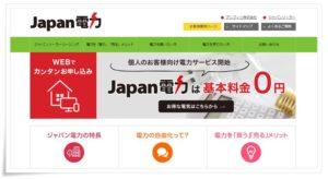 JAPAN電力(ジャパン電力)TOPページ