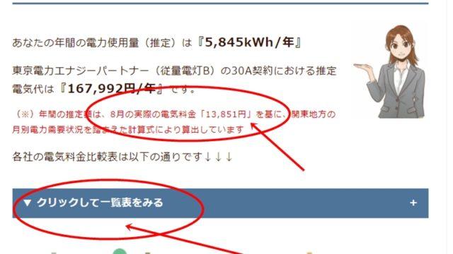 NPCプラン電気料金一括比較シュミレーションフォームのキャプチャー