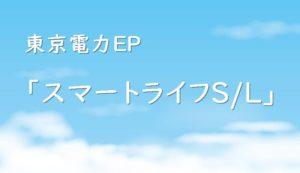 東京電力エナジーパートナー「スマートライフS/L」