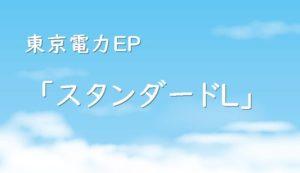 東京電力エナジーパートナー「スタンダードL」