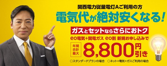 eoでんきキャンペーン情報
