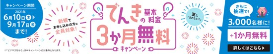 京葉ガスの電気キャンペーンイメージ