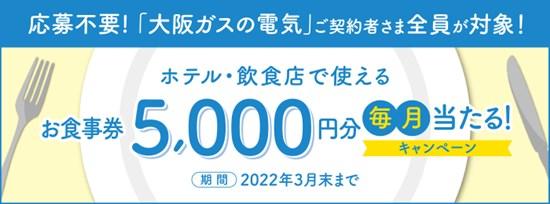 大阪ガスの電気キャンペーン