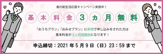 ヨコハマのでんきキャンペーンイメージ