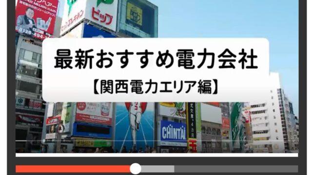 関西電力エリアの最新おすすめ電力会社