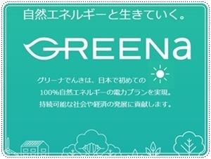 GREENaでんき