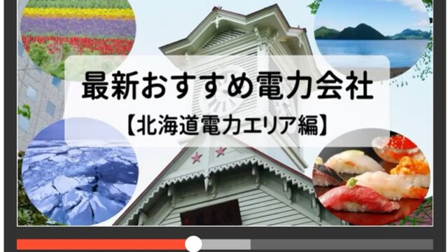 北海道おすすめ電力会社
