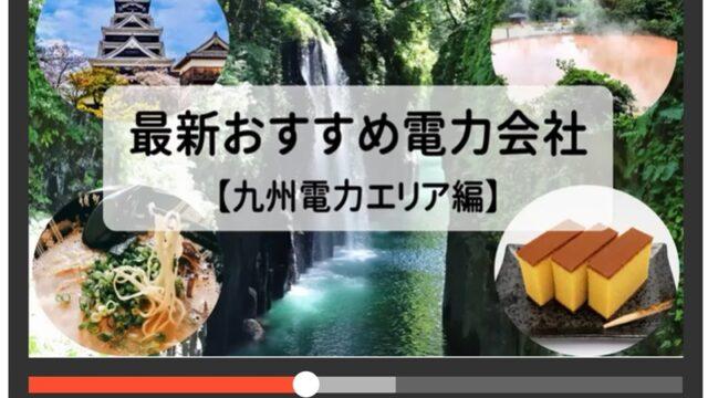 九州電力エリアの最新おすすめ電力会社