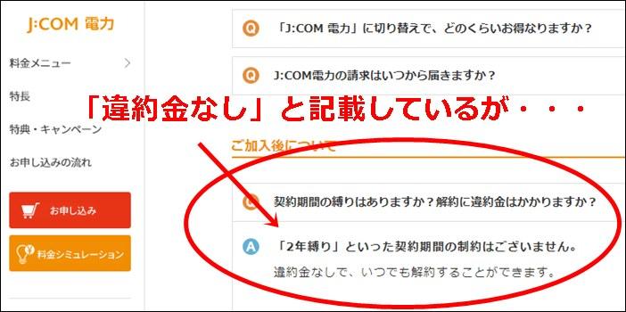j:com電力ホームページQ&Aの抜粋